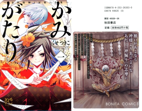 """Kamigatari"" Volume 1 by Tsukiko Kuse"