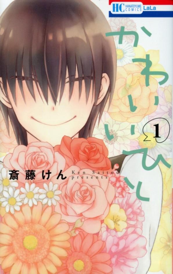 """""""Kawaii Hito"""" Volume 1 by Ken Saito"""