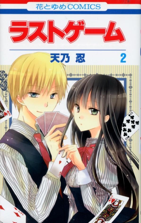 """""""Last Game"""" Volume 2 by Shinobi Amano"""