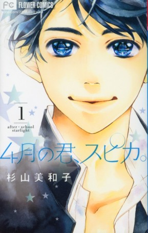 """4-Gatsu no Kimi, Spica -- After School Twilight"" Volume 1 by Miwako Sugiyama"