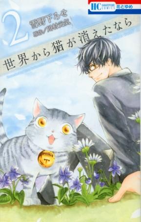 """""""Sekai kara Neko ga Kietanara"""" Volume 2 by Rose Yukinoshita & Genki Kawamura"""