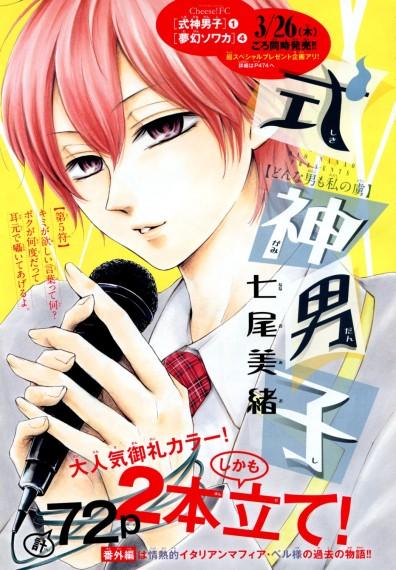 """""""Shikigami Danshiko"""" Bangaihen 72 pages"""
