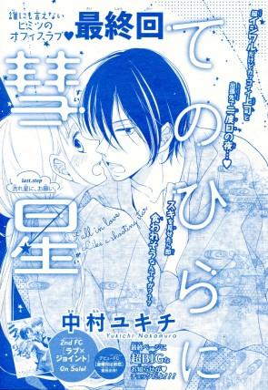"""Te no Hira ni Suisei"" Final Chapter by Yukichi Nakamura"