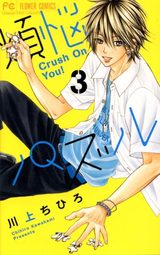 """""""Bennou Puzzle -- Crush on You"""" Volume 3 by Chihiro Kawakami"""