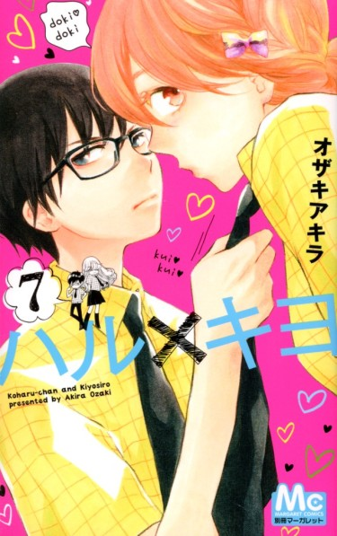 """Haru to Kyo"" Volume 7 by Akari Ozaki"