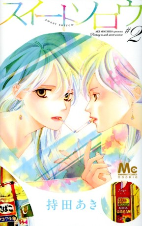 """Sweet Sorrow"" Volume 2 by ""Aki Mochida"""