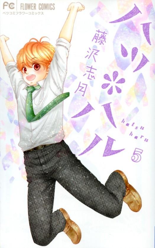 """""""Hatsu x Haru"""" Volume 5 by Shizuki Fujisawa"""