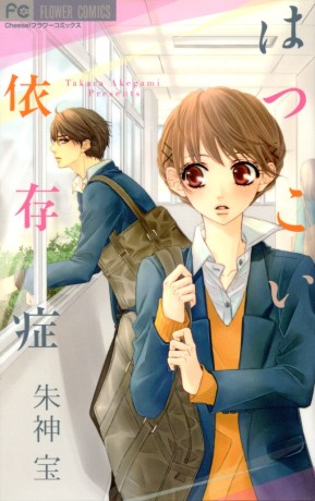 """Hatsukoi Izonjoutai"" (First Love Addiction) by Takara Akegami"