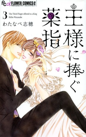 """The Third Finger Offered to a King"" Volume 3 by Shiho Watanabe"