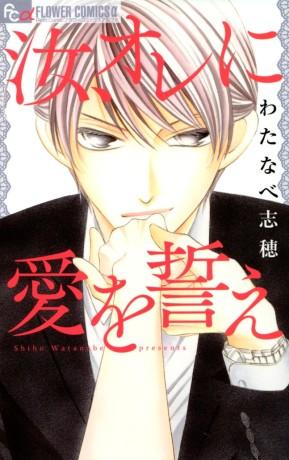 """Nanji, Ore ni Ai wo Chikae"""" (You, Swear an Oath to me"""") by Shiho Watanabe"""