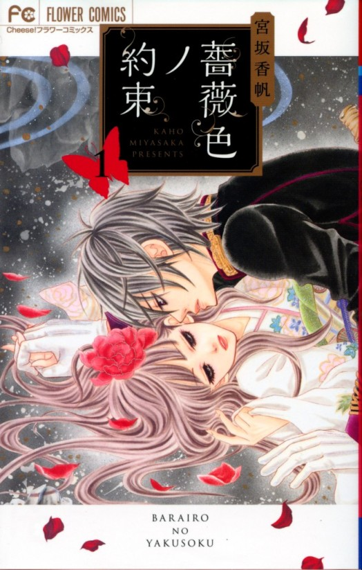 """Baraou no Yakusoku"" Volume 1 by Kaho Miyasaka"