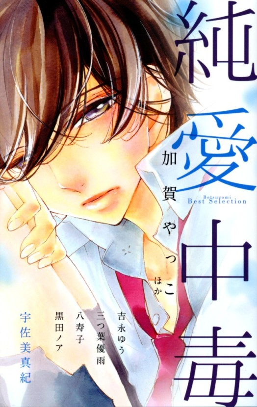 """Junai Chudoku"" (""Pure Love Addition"") -- Betsucomi best selections (oneshots)"