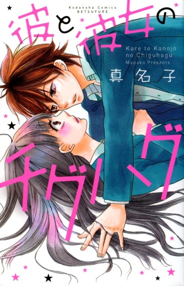 """Kare to Kanojo no Chiguhagu"" (They are Mismatched) by Manako"