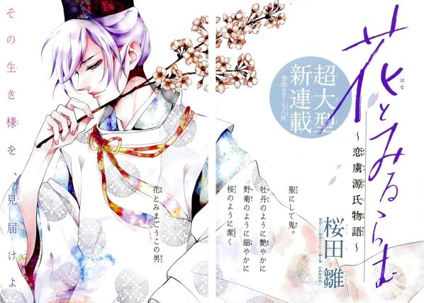 """""""Hana to Miruramu"""" by Hina Sakurada"""