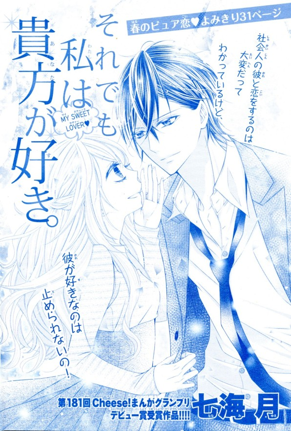 """Oneshot: """"Soredemo Watashi wa Anata ga Suki"""" by Yue Nanami"""