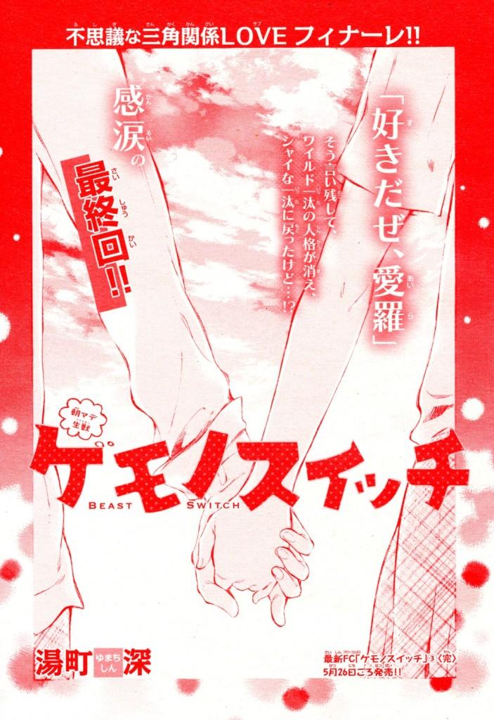 """Kemono Switch"" (""Beast Switch"") by Shin Yumachi"