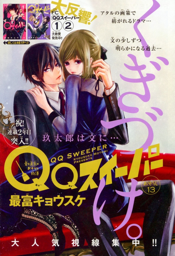 """QQ Sweeper"" Chapter 13"