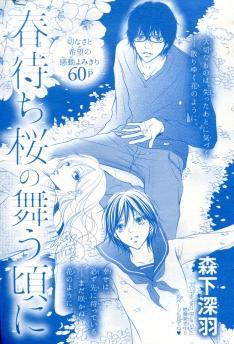 """Oneshot: """" Harumachizakura no Mau Koro ni"""" (""""When Harumachizakura Dances"""") by Miu Morishita"""