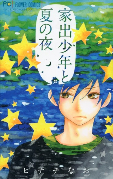 """Iedeshounen to Natsu no Yoru"" by Nao Hinachi (collection of oneshots)"