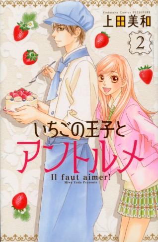 """""""Ichigo no Ouji to Il Faut Aimer!"""" by Miwa Ueda"""