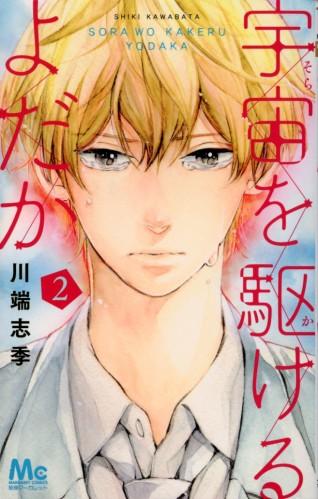 """""""Sora wo Kakeru Yodaka"""" Volume 2 by Shiki Kawabata"""