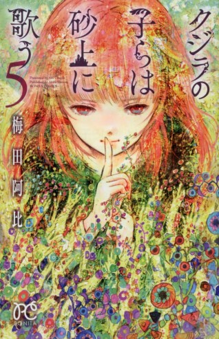 """""""Kujira no Ko wa Suna Ue ni Utau"""" Volume 5 by Abi Umeda"""