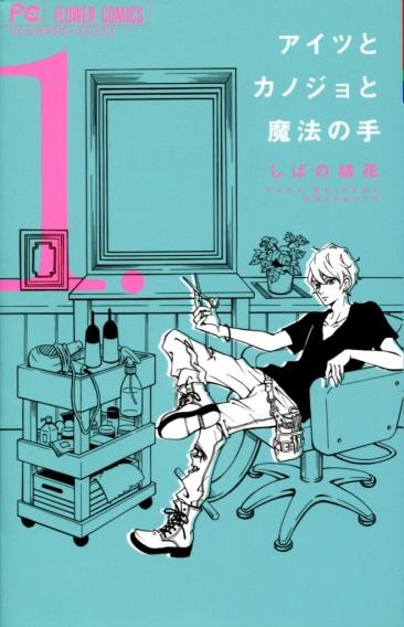 """""""Aitsu to Kanojo to Mahou no Te"""" by Yuka Shibano"""