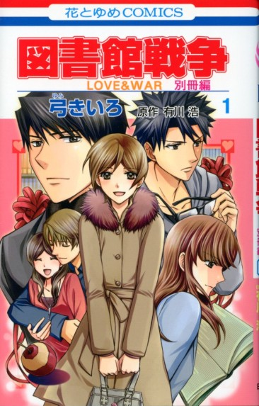 """Toushokan Sensou -- Love & War Bessatsuhen"" Volume 1"