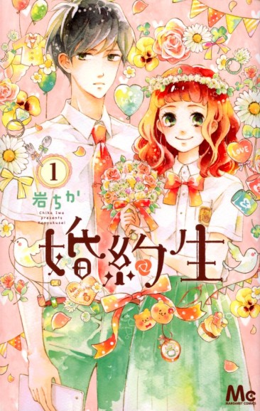 """Konyakusei"" Volume 1 by Chika Iwa"