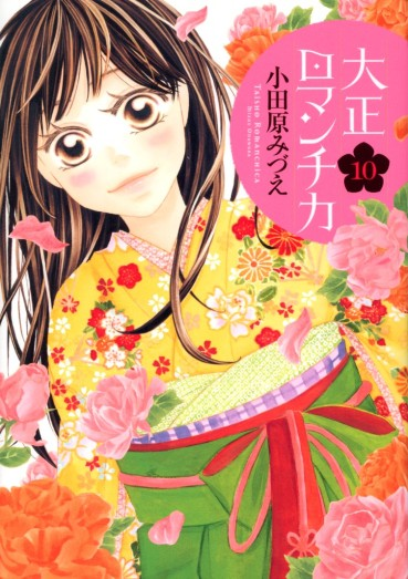 """Taishio Romantica"" Volume 10, by Mizue Odawara"