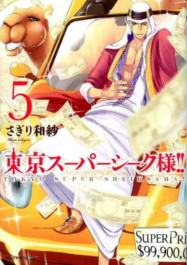 """Tokyo Super Sheik"" Volume 5 by Sagiri Wasa"