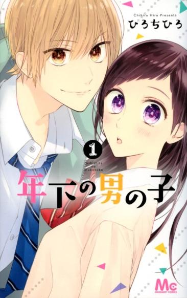 """""""Toshishita no Otoko no Ko"""" Volume 1 by Chihiro Hiro"""