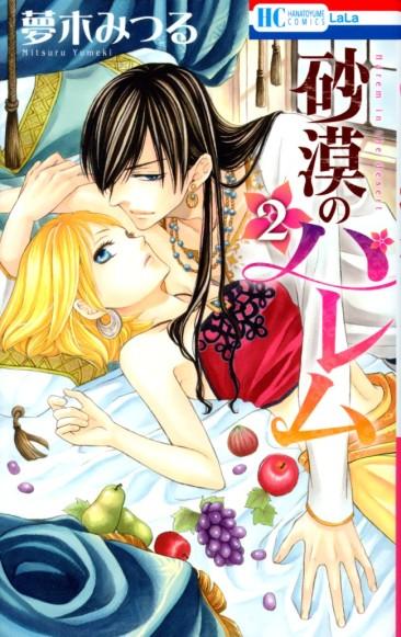 """""""Sabaku no Harem"""" Volume 2 by Yumeki Mitsuru"""