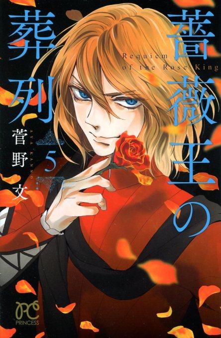 """""""Requiem of the Rose King"""" Volume 5 (Japanese Language) by Aya Kanno"""