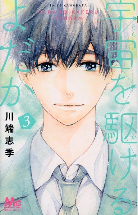 """Sora wo Kakeru Yodaka"" (""The Bird that Takes to the Sky"") Volume 3 by Shiki Kawabata"