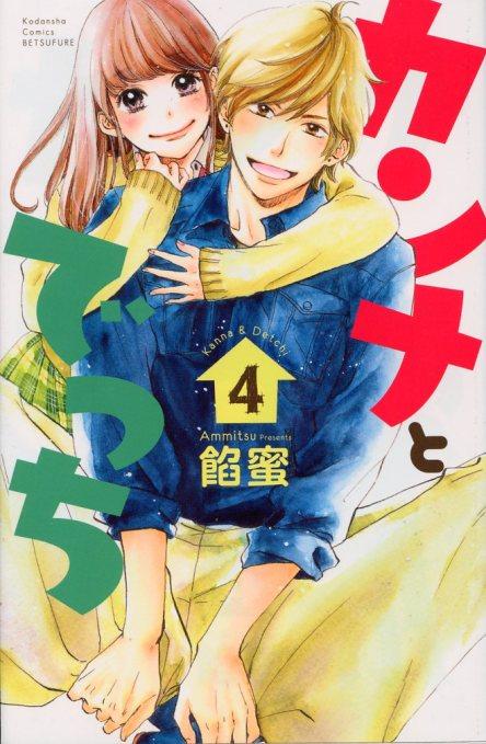 """Kanna to Detchi"" Volume 4 by Ammitsu"
