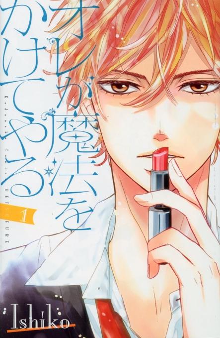 """Ore ga Mahou wo Kaketeyaru""(I'm Going to Cast a Spell"") Volume 2 by Ishiko"