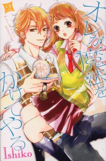"""Ore ga Mahou wo Kaketeyaru""(I'm Going to Cast a Spell"") Volume 1 by Ishiko"