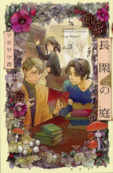 """""""Nodoka no Niwa"""" Volume 3 by Kani Akiyama"""