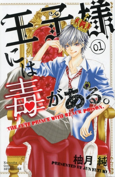 """Ojisama wa Doku ga Aru"" (""The Cute Prince with Black Poison"") Volume 1 by Jun Yuzuki"