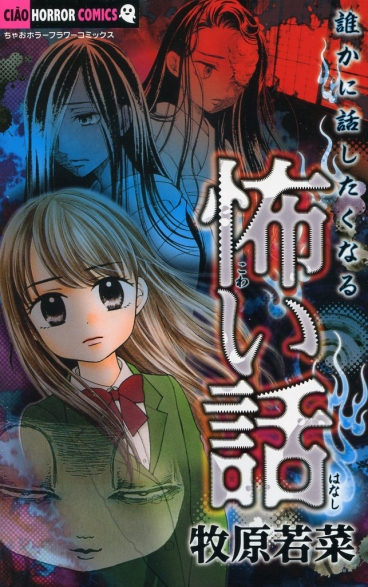 """Dare ni Hanashitakunaru Kowaihanashi"" (""Scary Stories you'll want to Tell"""") (oneshot collection) by Wakana Mikihara"
