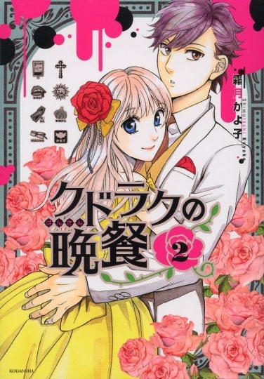 """Kudrak no Bansan"" (The Feast of the Kudrak"") Volume 2 by Kyoku Shimotsuki"