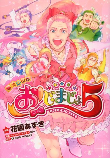 """Ojimajo Five"" (Old Men Magical Girls Five"") by Azuki Hanazono"