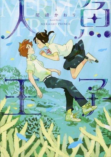 """""""Mermaid Prince"""" by Kaori Ozaki (Two short series)"""