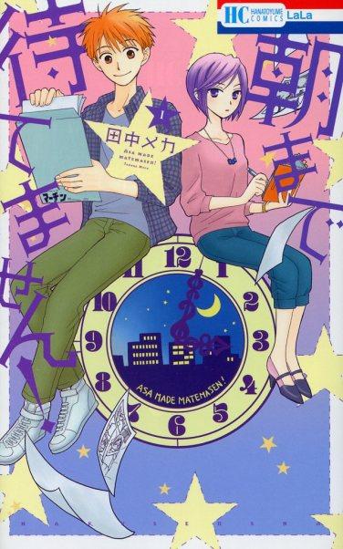 """Asa Made Matemasen"" (""I Can't Wait until Morning"") by Meca Tanaka"
