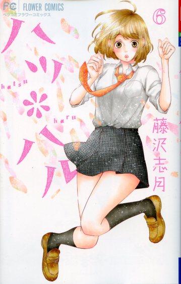 """""""Hatsu * Haru"""" Volume 6 by Shizuki Fujisawa"""
