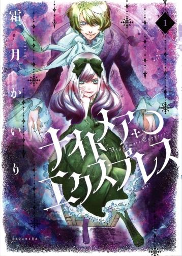"""""""Nightmare Express"""" Volume 1 by Kairi Shimotsuki"""