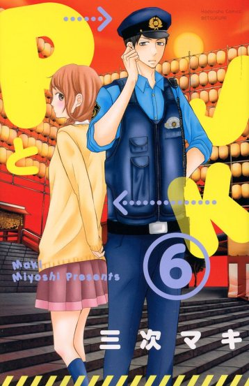 """P to JK"" Volume 6 by Maki Miyoshi"