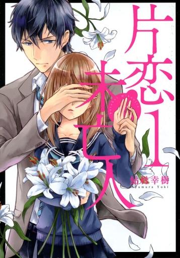 """Katakoi Miboujin"" Volume 1 by Yuki Ayumura"