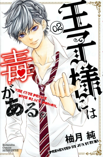 """Oujisama ni wa Doku ga Aru"" (""The Cute Prince with Black Poison"") by Jun Yuzuki"
